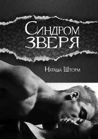 Купить книгу Синдром зверя, автора Наташи Шторм