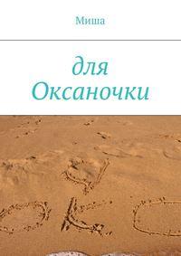 Купить книгу Для Оксаночки, автора Миши
