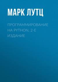 Купить книгу Программирование на Python. 2-е издание, автора Марка Лутца