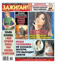 Купить книгу Желтая Газета. Зажигай! 29-2017, автора
