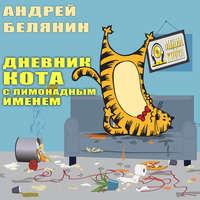 Купить книгу Дневник кота с лимонадным именем, автора Андрея Белянина