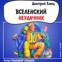 Купить книгу Вселенский неудачник, автора Дмитрия Емца