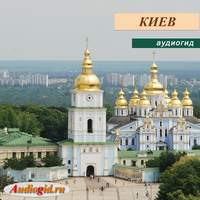 Купить книгу Киев, автора Юлии Глебовой