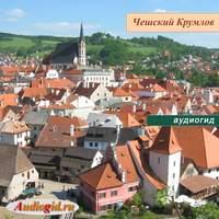 Купить книгу Чешский Крумов, автора