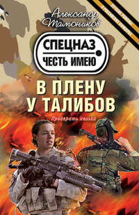 Купить книгу В плену у талибов, автора Александра Тамоникова