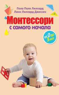 Купить книгу Монтессори с самого начала. От 0 до 3 лет, автора Полы Полка Лилларда