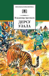 Купить книгу Дерсу Узала, автора Владимира Клавдиевича Арсеньева