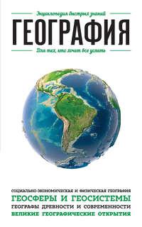 Купить книгу География. Для тех, кто хочет все успеть, автора Э. Л. Сироты