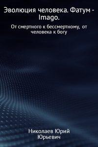 Купить книгу Эволюция человека. Фатум – Imago, автора Юрия Юрьевича Николаева