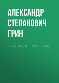 Купить книгу Отравленный остров, автора Александра Степановича Грина