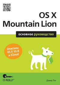 Купить книгу OS X Mountain Lion. Основное руководство, автора Дэвида Пога