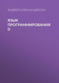 Купить книгу Язык программирования D, автора Андрея Александреску