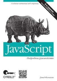 Купить книгу JavaScript. Подробное руководство. 6-е издание, автора