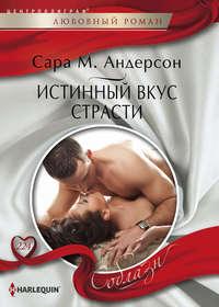 Купить книгу Истинный вкус страсти, автора Сары М. Андерсон