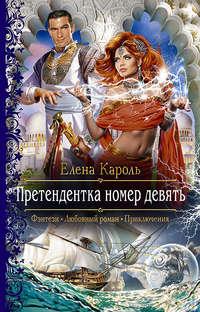 Купить книгу Претендентка номер девять, автора Елены Кароль