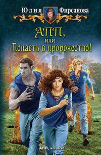 Книга АПП, или Попасть в пророчество! - Автор Юлия Фирсанова