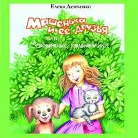 Купить книгу Машенька и её друзья, или Серебряные колокольчики, автора Елены Демченко