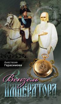 Купить книгу Вензель императора, автора