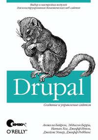 Купить книгу Drupal: создание и управление сайтом, автора Эддисна Берри