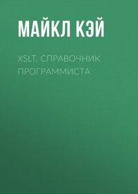 Купить книгу XSLT. Справочник программиста, автора Майкла Кэя
