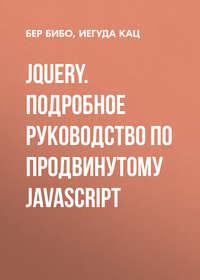 Купить книгу jQuery. Подробное руководство по продвинутому JavaScript, автора Бера Бибо