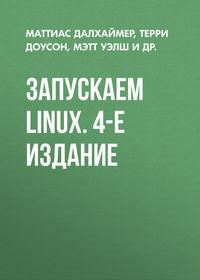 Купить книгу Запускаем Linux. 4-е издание, автора