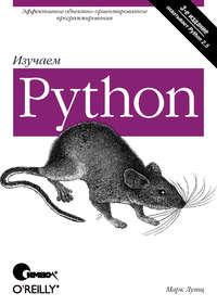 Купить книгу Изучаем Python. 3-е издание, автора Марка Лутца