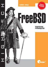 Книга FreeBSD. Подробное руководство. 2-е издание