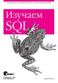 Купить книгу Изучаем SQL, автора Алана Бьюли
