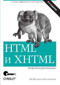 Купить книгу HTML и XHTML. Подробное руководство. 6-е издание, автора Чака Муссиано