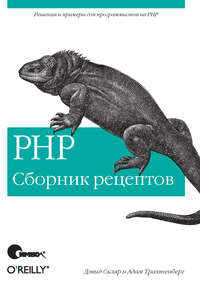 Купить книгу PHP. Сборник рецептов, автора Адама Трахтенберга