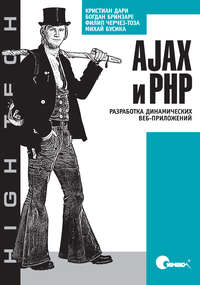 Купить книгу AJAX и PHP. Разработка динамических веб-приложений, автора Михая Бусики