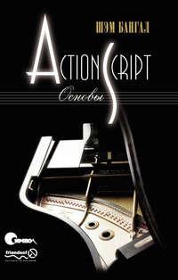 Купить книгу ActionScript. Основы, автора