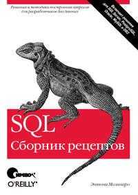 Купить книгу SQL. Сборник рецептов, автора Энтони Молинаро