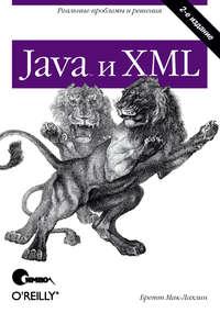 Купить книгу Java и XML. 2-е издание, автора Бретт Мак-Лахлин