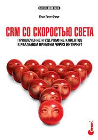 Купить книгу CRM со скоростью света. Привлечение и удержание клиентов в реальном времени через Интернет, автора