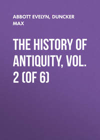 Купить книгу The History of Antiquity, Vol. 2 (of 6), автора