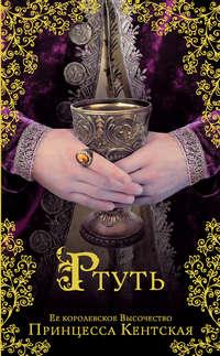 Купить книгу Ртуть, автора Принцессы Кентской