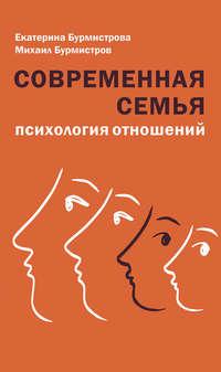 Купить книгу Современная семья. Психология отношений, автора Екатерины Бурмистровой