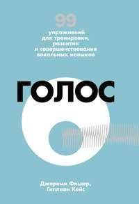 Купить книгу Голос. 99 упражнений для тренировки, развития и совершенствования вокальных навыков, автора Гиллиана Кейс