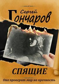 Купить книгу Спящие, автора Сергея Гончарова