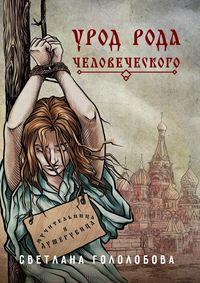 Купить книгу Урод рода человеческого, автора Светланы Гололобовой