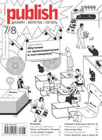 Купить книгу Журнал Publish №07-08/2017, автора