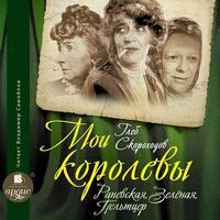 Купить книгу Мои королевы: Раневская, Зелёная, Пельтцер, автора Глеба Скороходова