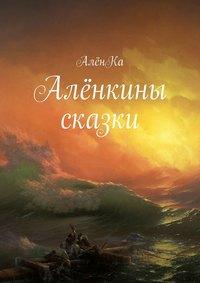 Купить книгу Алёнкины сказки, автора АлёнКи