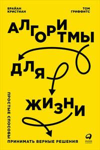 Купить книгу Алгоритмы для жизни: Простые способы принимать верные решения, автора Брайана Кристиана