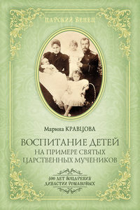 Купить книгу Воспитание детей на примере святых царственных мучеников, автора Марины Кравцовой