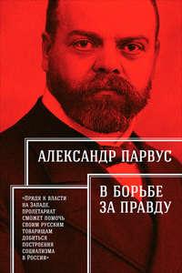 Купить книгу В борьбе за правду, автора Александра Парвуса