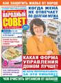 Электронная книга «Народный совет №25/2017» –