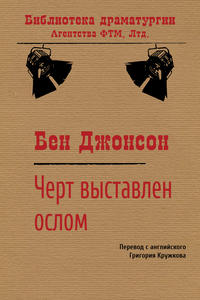 Купить книгу Черт выставлен ослом, автора Бена Джонсона